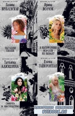 Книжная серия - «Женские истории»