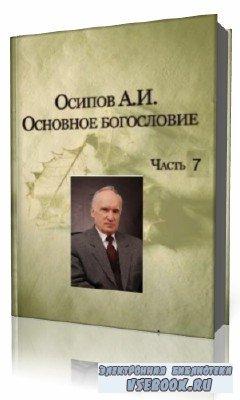 А. И.  Осипов  -  Общественные лекции. Выпуск 7  (Аудиокнига)  читает  авто ...