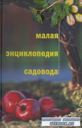 Юшев А.А. - Малая энциклопедия садовода