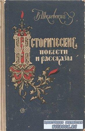Виктор Шкловский. Исторические повести и рассказы