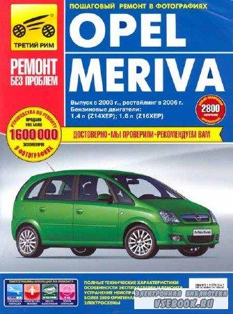 Opel Meriva. Руководство по эксплуатации, техническому обслуживанию и ремон ...