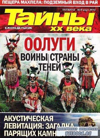Тайны ХХ века №9 (март 2014)