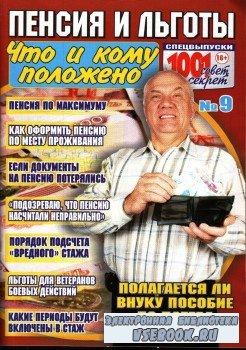 1001 совет и секрет. Спецвыпуск №9, 2014. Пенсия и льготы.