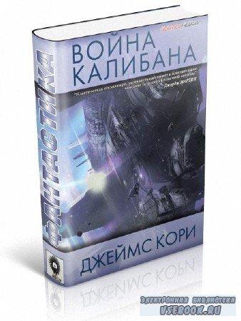 Кори Джеймс - Война Калибана