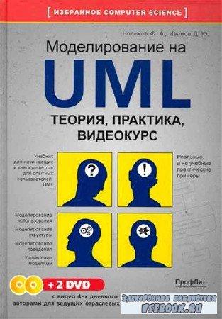 Моделирование на UML. Теория, практика, видеокурс