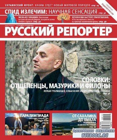 Русский репортер №10 (март 2014)