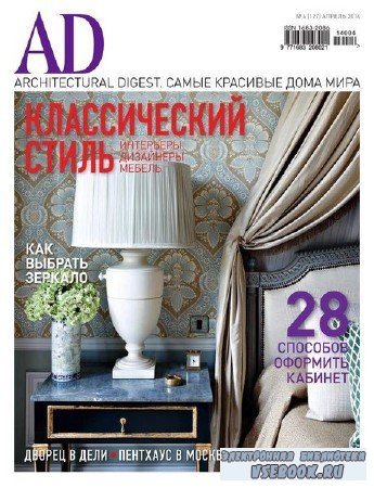 AD/Architectural Digest №4 (апрель 2014)
