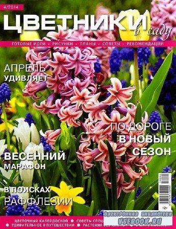 Цветники в саду №4 (апрель 2014)
