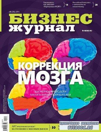 Бизнес журнал №3 (март 2014)