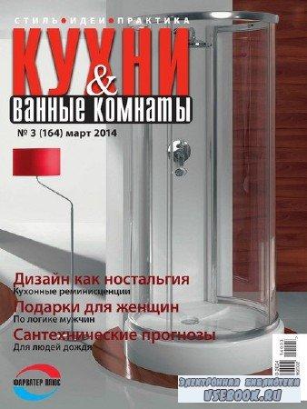 Кухни и ванные комнаты №3 (март 2014)