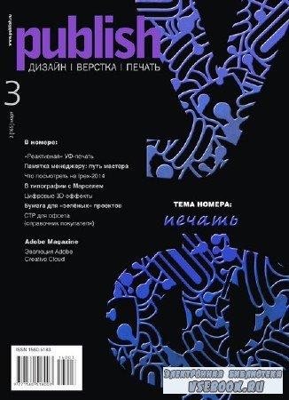 Publish №3 (март 2014)