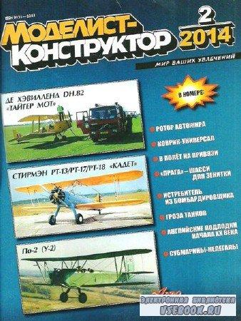 Моделист-конструктор №2 (февраль 2014)