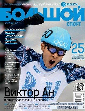 Большой спорт №3 (март 2014)