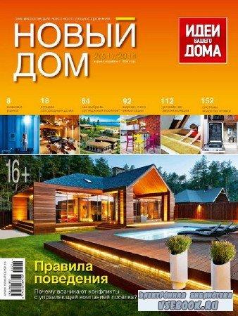 Новый дом №2 (март-апрель 2014)