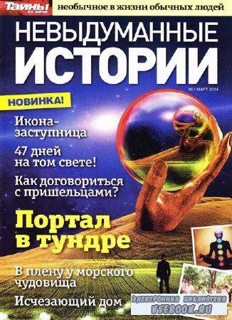 Невыдуманные истории №1 (март 2014)