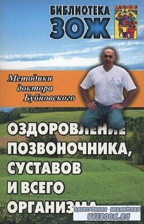 Бубновский С.М. - Оздоровление позвоночника, суставов и всего организма