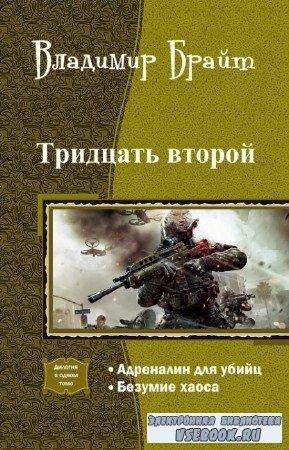 Брайт Владимир - Тридцать второй. Дилогия