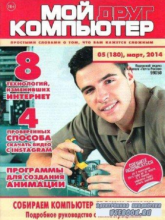 Мой друг компьютер №5 (март 2014)