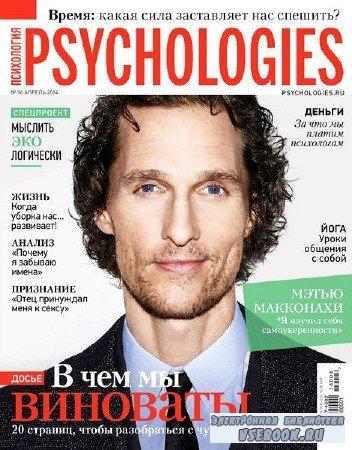Psychologies №96 (апрель 2014)