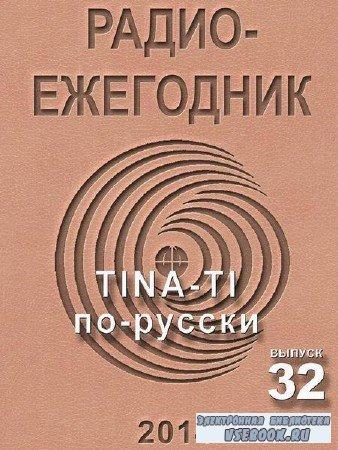 Радиоежегодник №32 (2014)