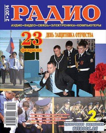Радио №2 (февраль 2014)