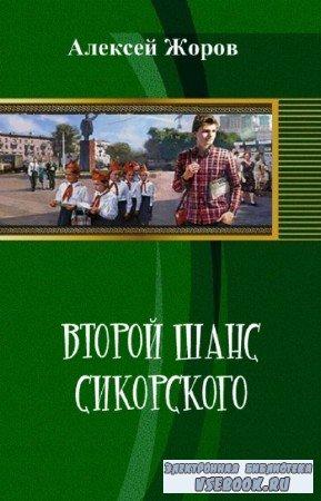 Жоров Алексей - Второй шанс Сикорского