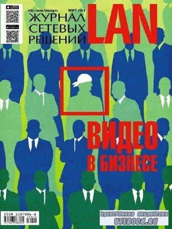 Журнал сетевых решений LAN №3 (март 2014)