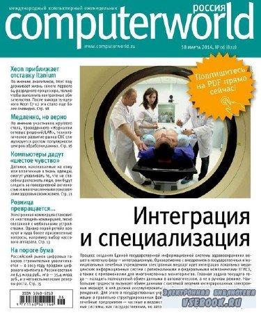 Computerworld №6 (март 2014)