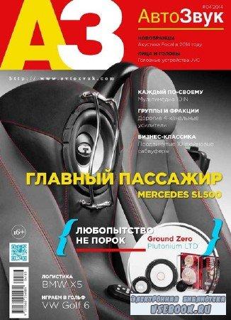 АвтоЗвук №4 (апрель 2014)