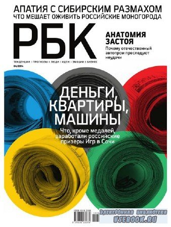 РБК №4 (апрель 2014)