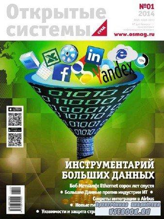 Открытые системы №1 (январь 2014)