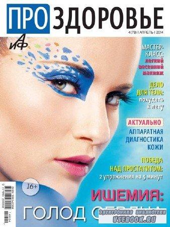 Про здоровье №4 (апрель 2014)