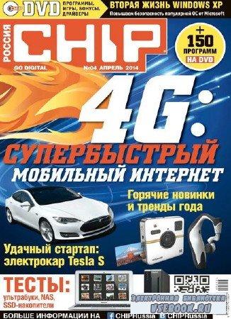 Chip №4 (апрель 2014) Россия