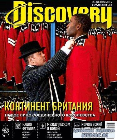 Discovery №4 (апрель 2014)
