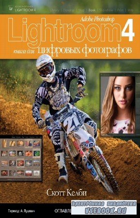 Келби Скотт - Adobe Photoshop Lightroom 4. Книга для цифровых фотографов