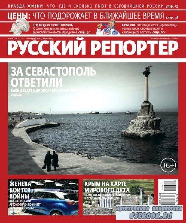 Русский репортер №11 (март 2014)
