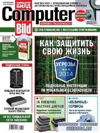 Computer Bild №7 (март-апрель 2014)
