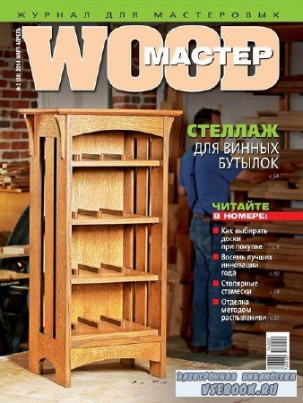 Wood Мастер №2 (март-апрель 2014)