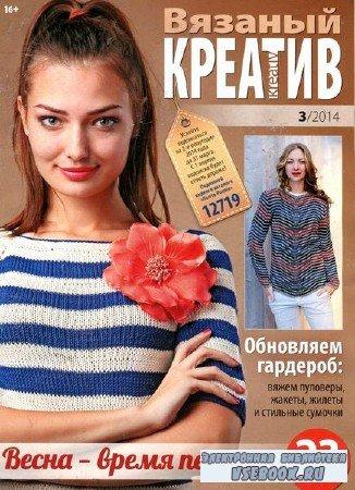 Вязаный креатив №3 (март 2014)