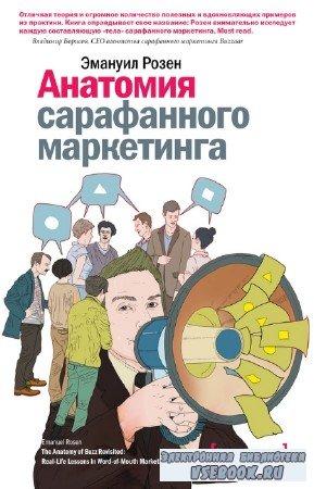 Розен Эмануил - Анатомия сарафанного маркетинга