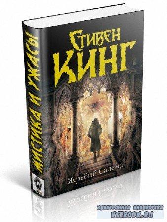 Кинг Стивен - Жребий Салема