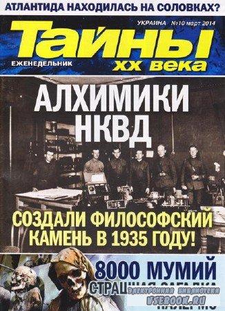 Тайны ХХ века №10 (март 2014)