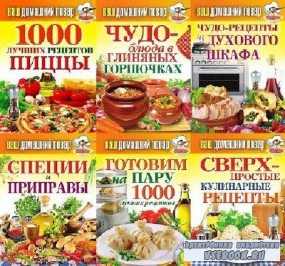 Ваш домашний повар (25 книг)
