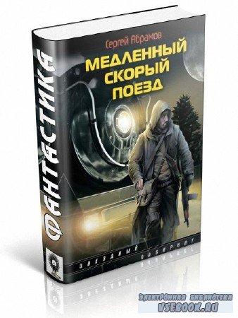 Абрамов Сергей - Медленный скорый поезд