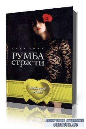 Анна Зима. Румба страсти (Аудиокнига)
