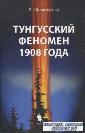 Ольховатов А.Ю. - Тунгусский феномен 1908 года