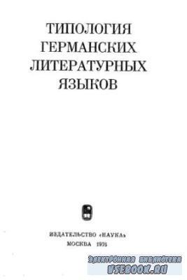 Типология германских литературных языков