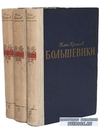 Илья Кремлев. Большевики в 3 томах