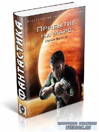 Беров Иван - Прибытие на Марс
