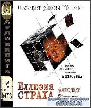Турчинов Александр - Иллюзия страха (Аудиокнига)